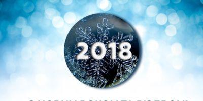 Вітання з Новим роком та Різдвом Христовим