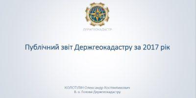 Держгеокадастр підбив підсумки роботи галузі за рік