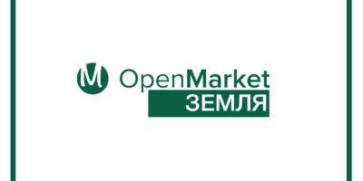 """OpenMarket (ДП """"СЕТАМ"""") став майданчиком для продажу прав оренди державної землі"""