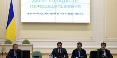 Відбулася нарада щодо результатів діяльності Держгеокадастру за вересень-жовтень 2019 року та ключових завдань на найближчу перспективу