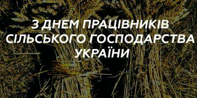 Вітання в. о. Голови Держгеокадастру Олега Цвяха з Днем працівників сільського...