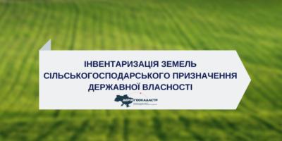 Проведення інвентаризації земель сільськогосподарського призначення державної...