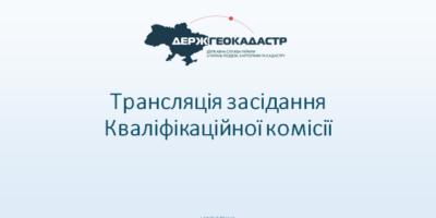 Відбулося засідання Кваліфікаційної комісії Держгеокадастру щодо внесення змін до...