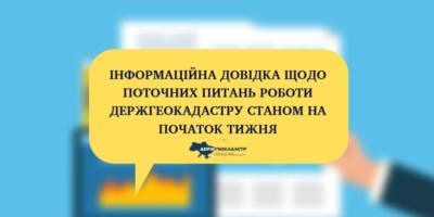 Інформаційна довідка щодо поточних питань роботи Держгеокадастру станом на початок...