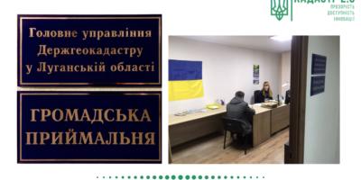 У межах усіх територіальних органів Держгеокадастру з'явилися громадські приймальні