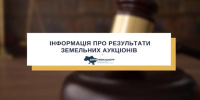 Інформація про результати земельних аукціонів за період з 13 до 20 грудня 2019 року
