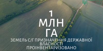 Інвентаризацію земель с/г призначення державної власності завершено