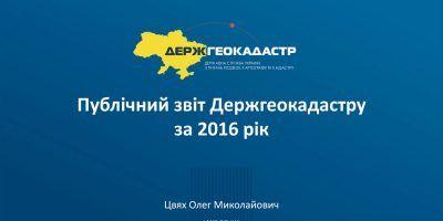 Публічний звіт Держгеокадастру за 2016 рік