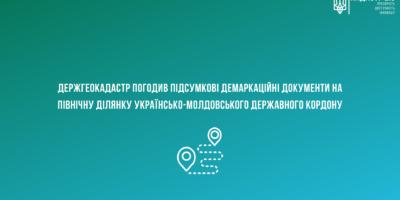 Держгеокадастр погодив підсумкові демаркаційні документи на північну ділянку...