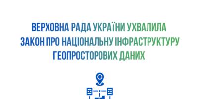 ВРУ ухвалила Закон «Про національну інфраструктуру геопросторових даних»
