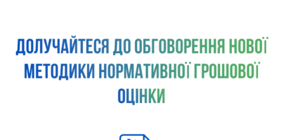 Обговорення проєкту нової Методики нормативної грошової оцінки