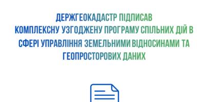 Держгеокадастр підписав комплексну програму дій у сфері управління земельними...