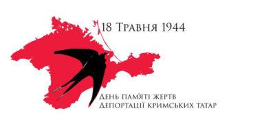 День боротьби за права кримськотатарського народу та пам'ять жертв геноциду