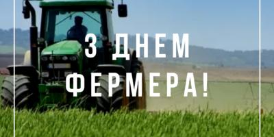 Привітання Голови Держгеокадастру Романа Лещенка з Днем фермера