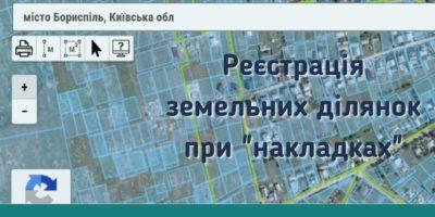 Відмова у державній реєстрації земельної ділянки з підстав наявності в її межах іншої...