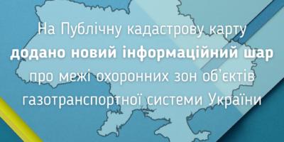 Держгеокадастр доповнив Публічну кадастрову карту новим інформаційним шаром...