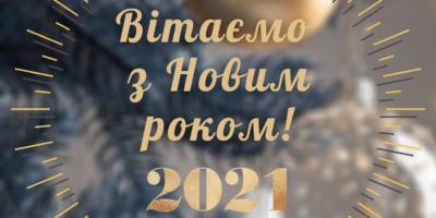Привітання з прийдешнім 2021 роком