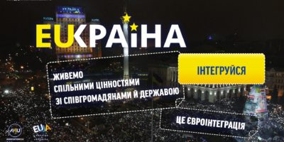 В Україні стартувала Урядова інформаційна кампанія EUКраїна