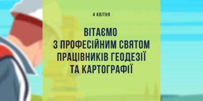 Привітання від В.о. Голови Державної служби України з питань геодезії, картографії та кадастру