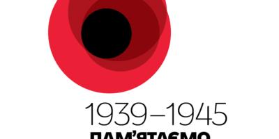 Вітаю вас з Днем пам'яті та примирення і 76-ю річницею Перемоги над нацизмом у Другій світовій війні!